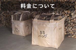 乾燥薪の料金について